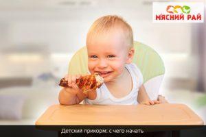 Детский прикорм: с чего начать
