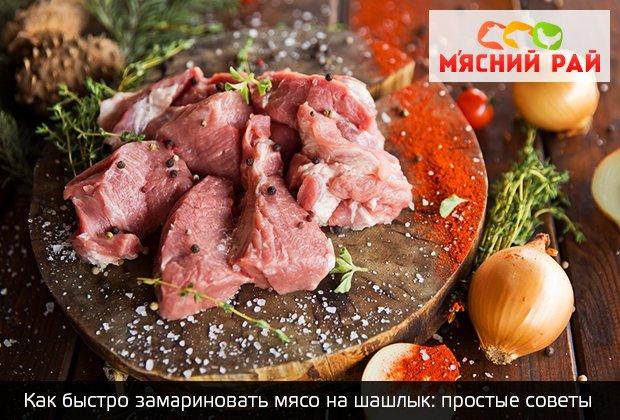 Фото - Как замариновать мясо на шашлык: интересные способы
