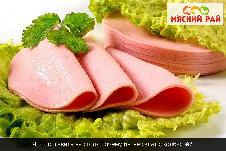 Что поставить на стол? Почему бы не салат с колбасой