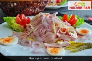 Чем хорош салат с колбасой
