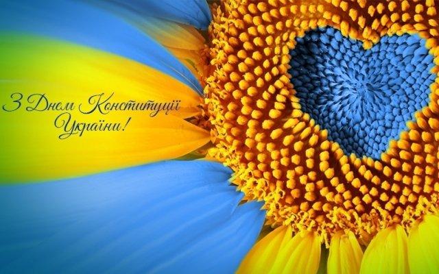 Фото - Вітаю з Днем Конституції України!